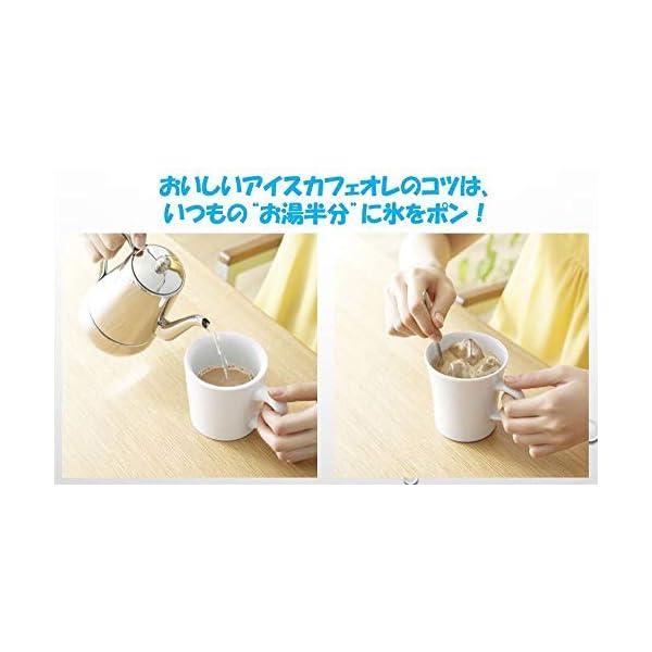 AGF ブレンディスティック カフェオレやす...の紹介画像12