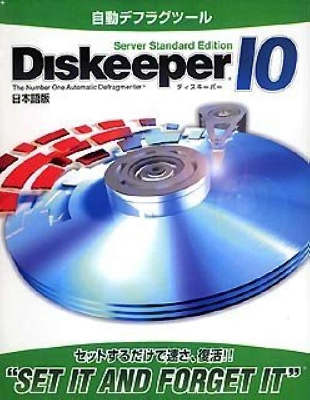 司法解釈弾性Diskeeper 10 日本語版 Server Standard Edition