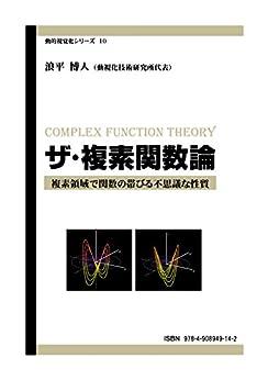 [浪平 博人]のザ・複素関数論: 複素領域で関数の帯びる不思議な性質 動的視覚化シリーズ