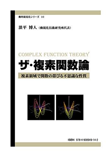 ザ・複素関数論: 複素領域で関数の帯びる不思議な性質 動的視覚化シリーズ