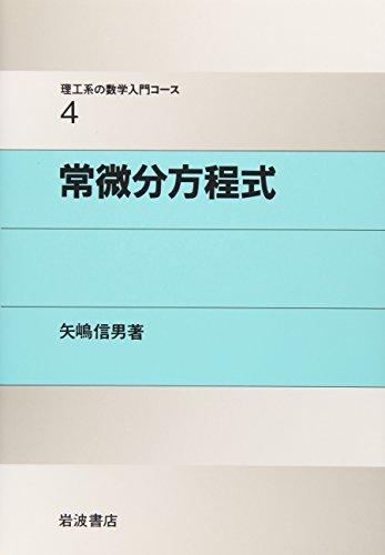 常微分方程式 (理工系の数学入門コース 4)
