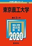 東京農工大学 (2020年版大学入試シリーズ)