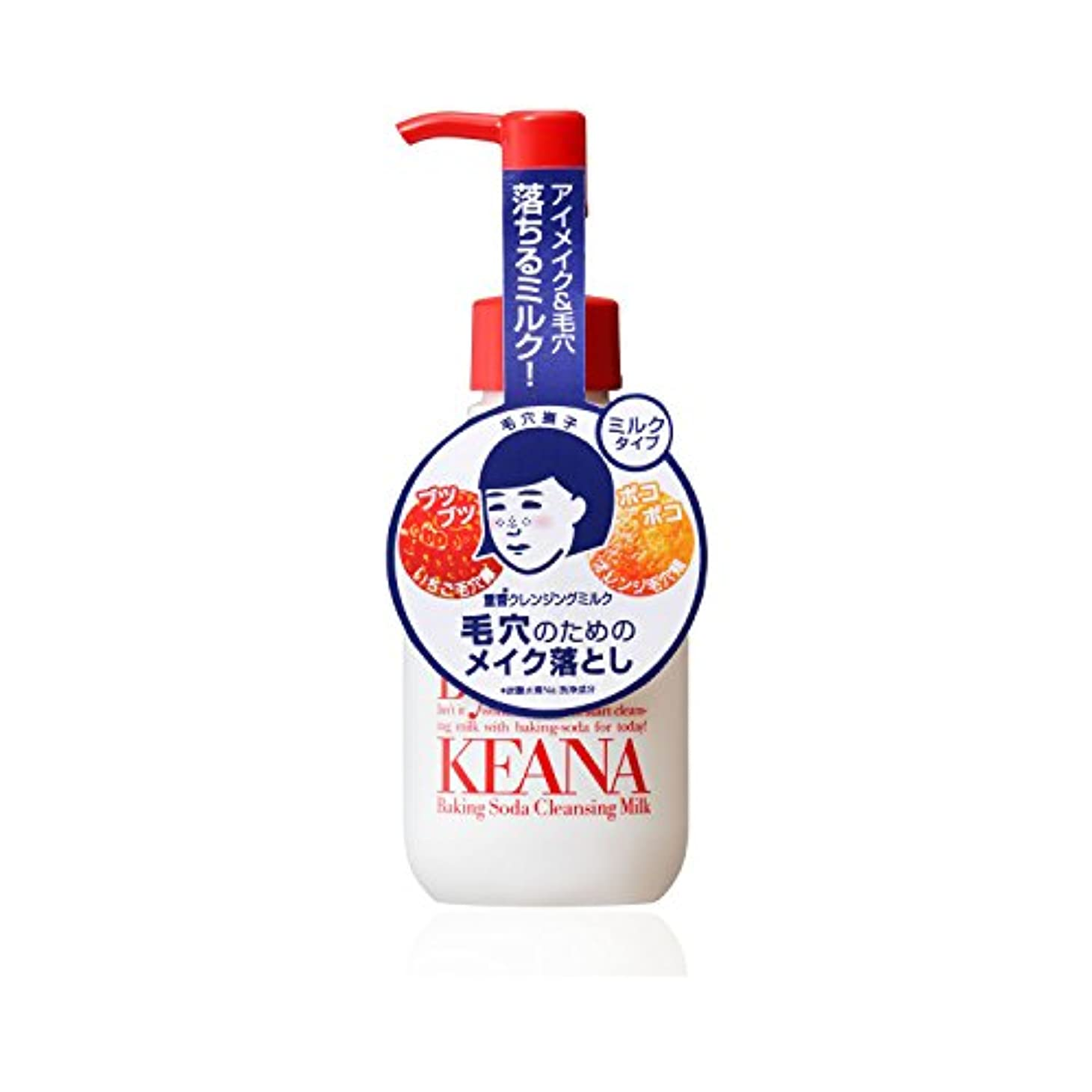 送金国民プログラム毛穴撫子 重曹クレンジングミルク 150ml