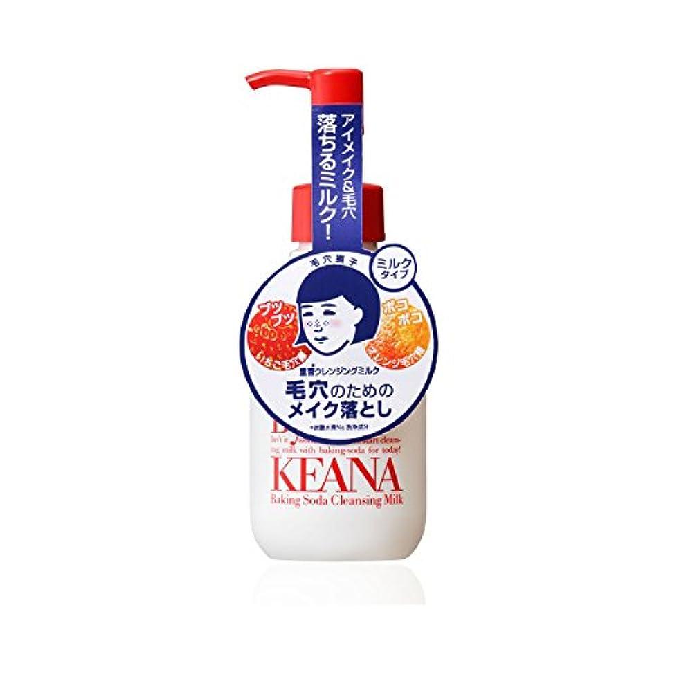 敗北カウボーイ誤解を招く毛穴撫子 重曹クレンジングミルク 150ml