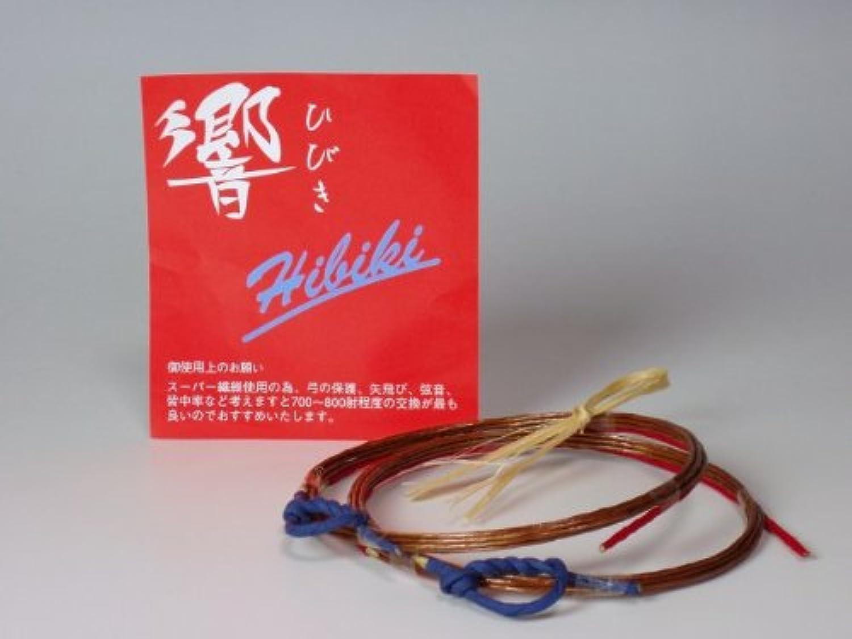 弓道 弦 つる 響 太 2本入り 山武弓具店 【C-008】 (二寸伸)