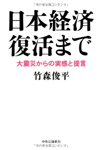 日本経済復活まで―大震災からの実感と提言の詳細を見る