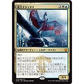 マジック:ザ・ギャザリング(MTG) 龍王オジュタイ/Dragonlord Ojutai(神話レア) / タルキール龍紀伝(日本語版)シングルカード DTK-219-SR