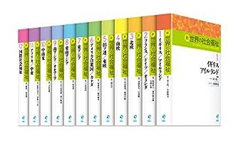 新 世界の社会福祉 第I期6巻セット(全12巻シリーズ) (新 世界の社会福祉 シリーズ全12巻)