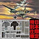 サイバーホビー 1/32スケール ドイツ空軍 Bf110 C-7 専用カラーエッチングパーツ付【CH3203PE】