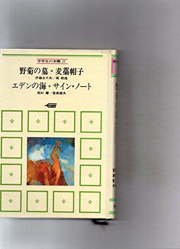 野菊の墓・麦藁帽子・エデンの海・サイン・ノート (中学生の本棚 21)