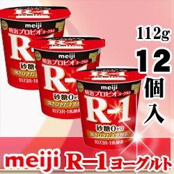 【クール便】 明治 ヨーグルト R-1(食べるタイプ)砂糖0(ゼロ) 112g×12個