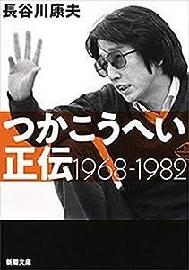 つかこうへい正伝-1968-1982-(新潮文庫)