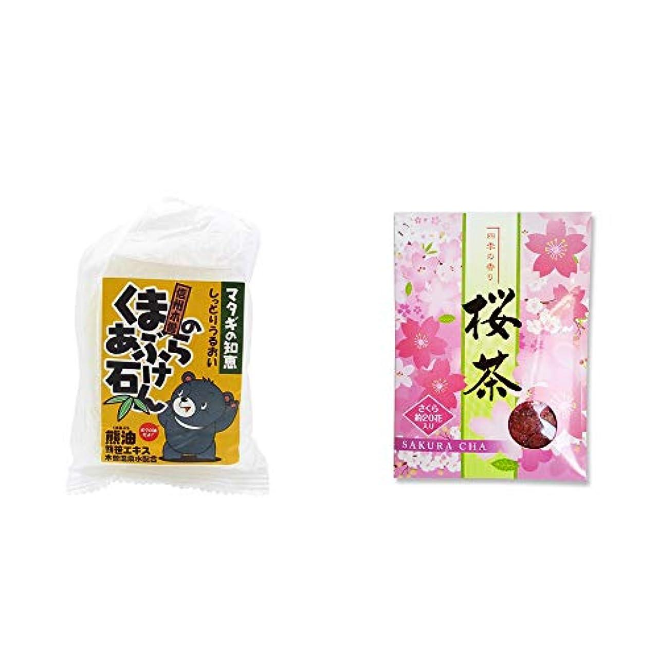 噂間接的シールド[2点セット] 信州木曽 くまのあぶら石けん(80g)?桜茶(40g)