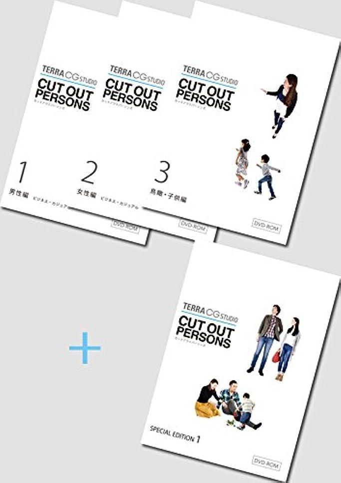 旧正月ページバスカットアウトパーソンズ1~3 +スペシャルエディション1 4本セット 人物切り抜き添景集