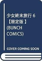 少女終末旅行 6 【限定版 】 (BUNCH COMICS)