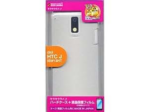 ラスタバナナ HTC J ISW13HT ハードケース ラメクリア X020HTCJ