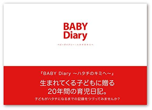 BABY Diary〜ハタチのキミへ〜