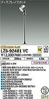 DAIKO LEDスポットライト (LED内蔵) 電源別売 ディスプレイスポット 電球色 3000K LZS92481YC