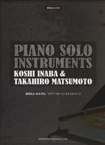 稲葉浩志・松本孝弘/ピアノ・ソロ・インストゥルメンツ (模範演奏CD付)