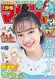 週刊少年マガジン 2021年 26号 2021年 5月 26日発売 表紙/広瀬すず、応募券等の切り抜き一切ありません。