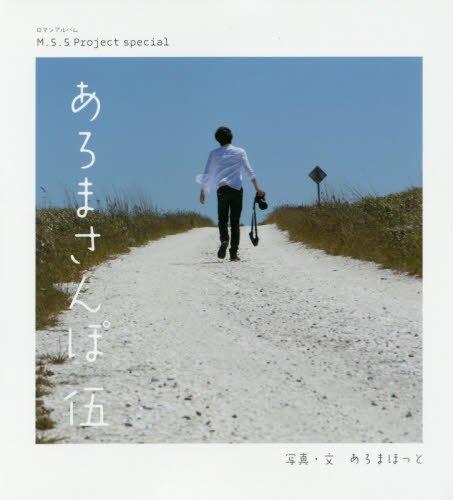 M.S.S Project special あろまさんぽ 伍 (ロマンアルバム)