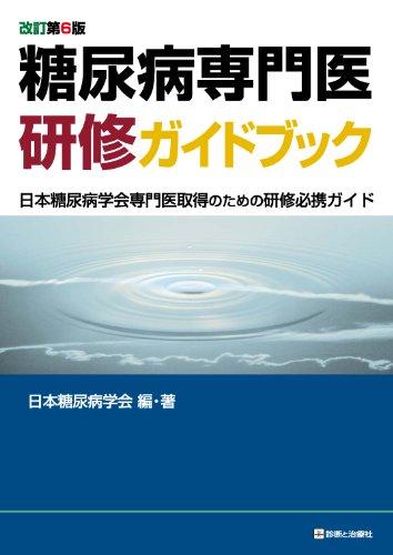 糖尿病専門医研修ガイドブック 改訂第6版 日本糖尿病学会専門医取得のための研修必携ガイドの詳細を見る