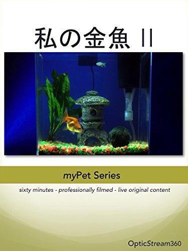 私の金魚 II