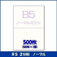 【かみらんど】 B5 2分割 ノーマルミシン目入 用紙 高級国産上質紙 白紙(500枚) 各種帳票 伝票用