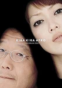 きらきらアフロ in 武道館 2007 [DVD]
