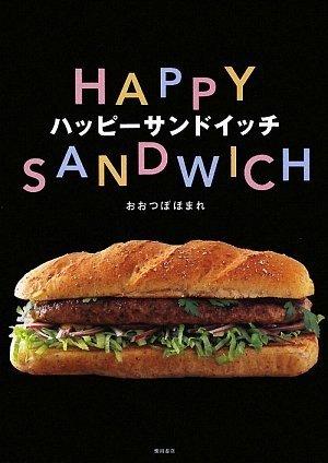 ハッピーサンドイッチの詳細を見る