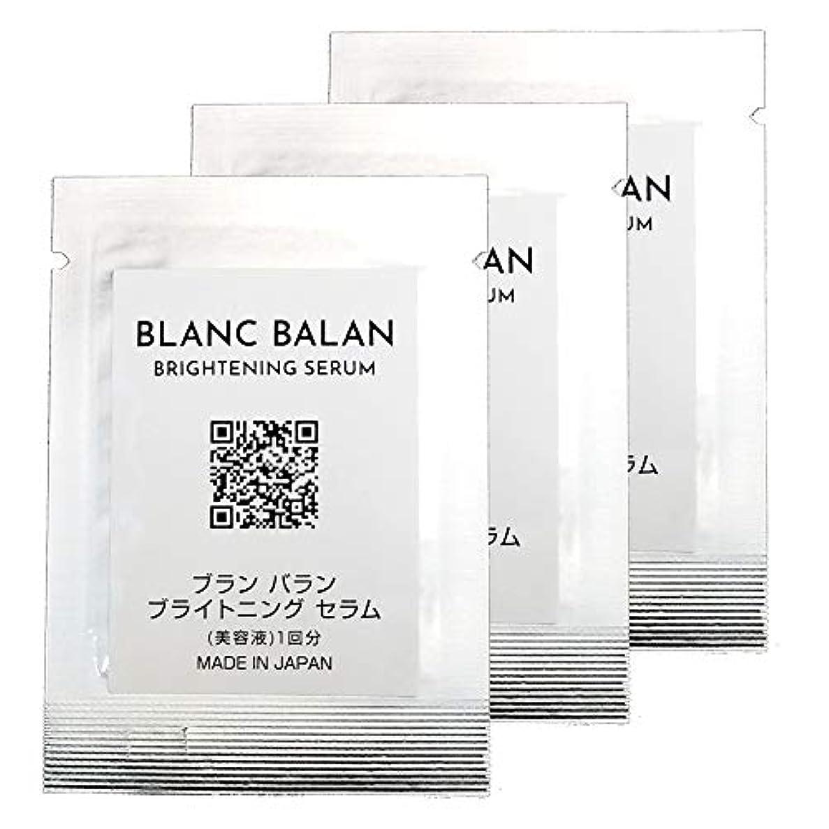 隠された資産電気のイノセンスビューティー BLANC BALAN ブランバラン ブライトニングセラム 美容液 お試しサンプル 3包