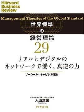 リアルとデジタルのネットワークで働く、真逆の力 世界標準の経営理論の書影