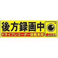 反射マグネット 後方録画中【反射黄色】煽り防止 (A)