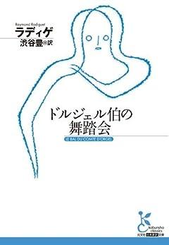 ドルジェル伯の舞踏会 (光文社古典新訳文庫 Aラ 1-2)