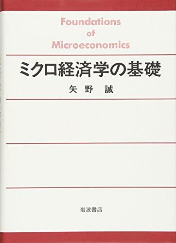 ミクロ経済学の基礎の詳細を見る