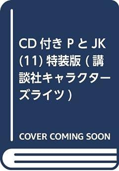 CD付き PとJK(11)特装版 (講談社キャラクターズライツ)