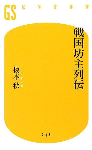 戦国坊主列伝 (幻冬舎新書)の詳細を見る