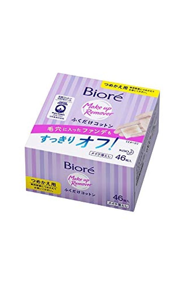 特徴づける香水糸ビオレメイク落としふくだけコットン つめかえ用 46枚