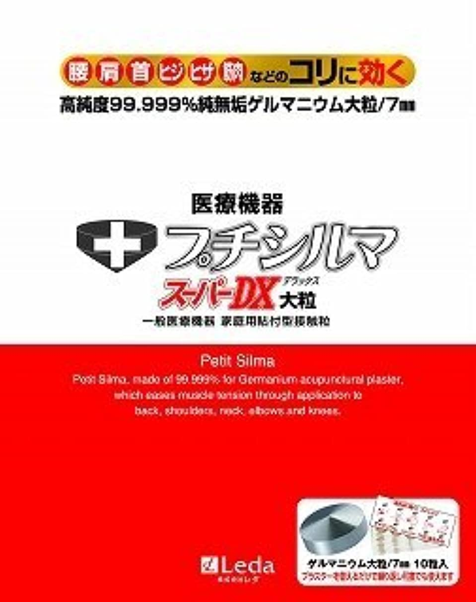 ガイドラインセラーインフルエンザ〔プチシルマスーパーDX大粒〕お徳用(替プラスター500枚付)