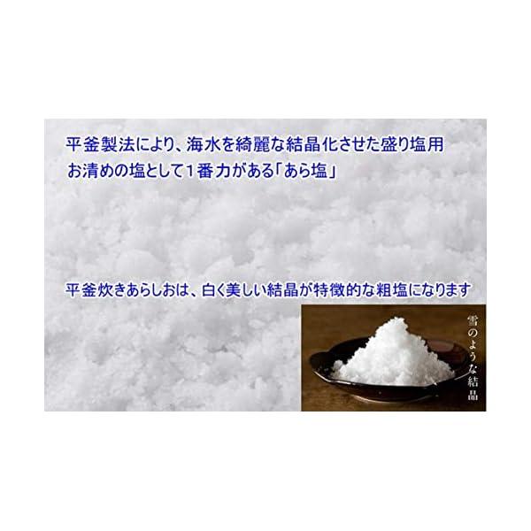 Lupo(ルポ) 開運 盛り塩 お清め粗塩 盛...の紹介画像4