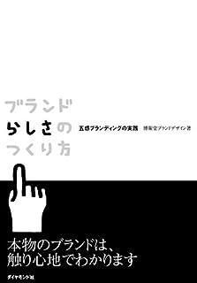 ブランドらしさのつくり方[Kindle版]