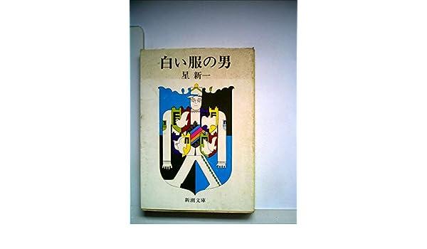 白い服の男 (1977年) (新潮文庫)...