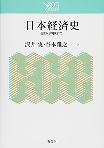 日本経済史 -- 近世から現代まで (<Y[igrek]21>)の詳細を見る