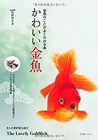 金魚のことがよくわかる本  かわいい金魚 (アクアライフの本)