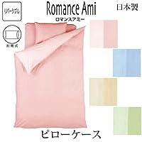 ロマンス小杉 日本製 ロマンスアミー ピローケース 枕カバー リバーシブル 63×43cm ピンク