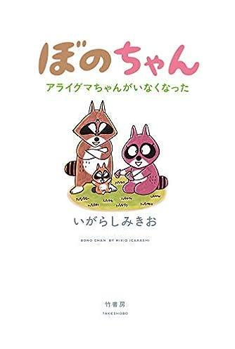 ぼのちゃん コミック 1-6巻セット