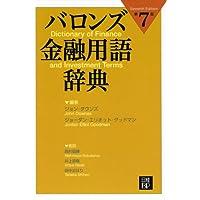 バロンズ金融用語辞典 第7版