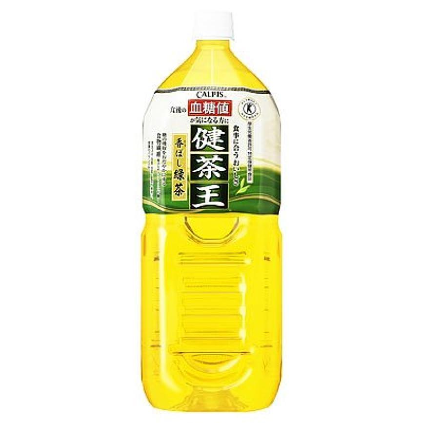 出会い懐疑的疲労カルピス 健茶王 香ばし緑茶 [特定保健用食品] 2L