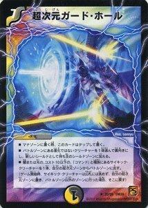 デュエルマスターズ 【 超次元ガード・ホール 】 DM39-020-R 《覚醒編 4》