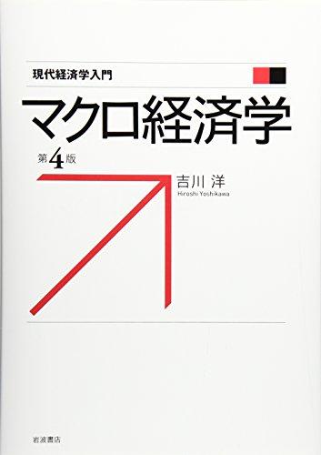 マクロ経済学 第4版 (現代経済学入門)の詳細を見る